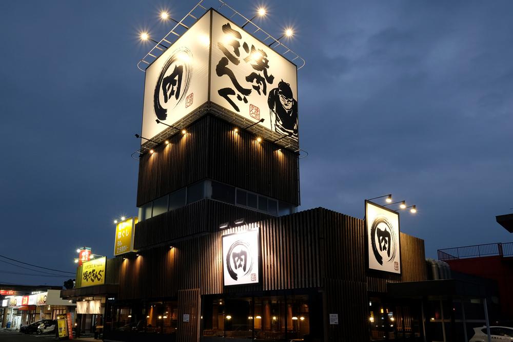 焼肉きんぐ 鹿児島谷山店