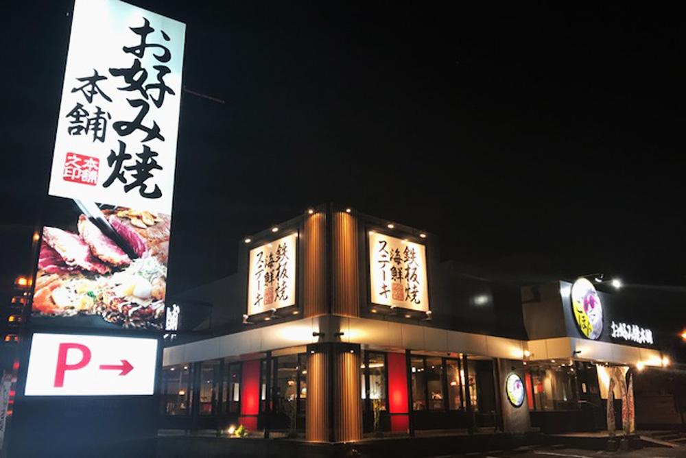 お好み焼本舗 宇宿店