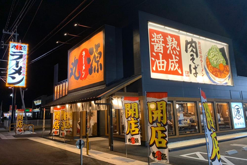 丸源ラーメン イオンモール熊本前店
